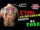 Продолжаем ЗАБИВАТЬ ТОХУ ● Процесс ● Tattoo Duda