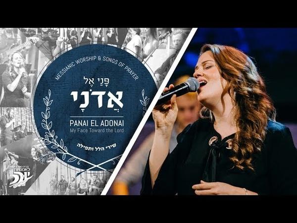 Hebrew Worship Hephzibah חֶפְצִי-בָהּ