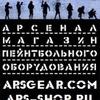 ArsGEAR.COM - магазин пейнтбольного оборудования