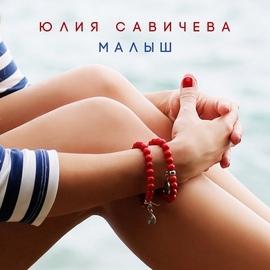 Юлия Савичева альбом Малыш