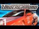 Прохождение NFS: Underground — 1: Добро пожаловать в Олимпик сити