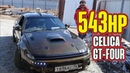 НАСТРОЙКА CELICA GT-FOUR CROCO 543hp, DYNOMAX4000