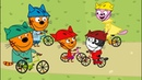 Три кота Велосипед 6 серия