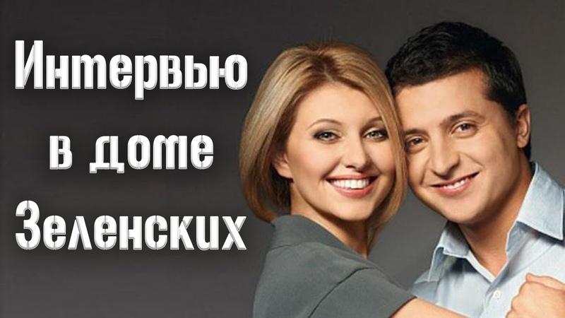 СРОЧНО! Зеленский с женой на ТВ - Эксклюзивное Интервью каналу ICTV