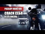 [В шлеме] Как автомобилисту вести себя в мотосезон, чтобы не поседеть раньше времени - Разбор полётов №16