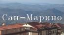Сан Марино. Serenissima Repubblica di San Marino