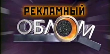 Рекламный облом (РЕН-ТВ, 2007) Семья
