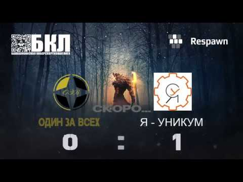 ЦМИТ Я-уникум - OZV игра 2