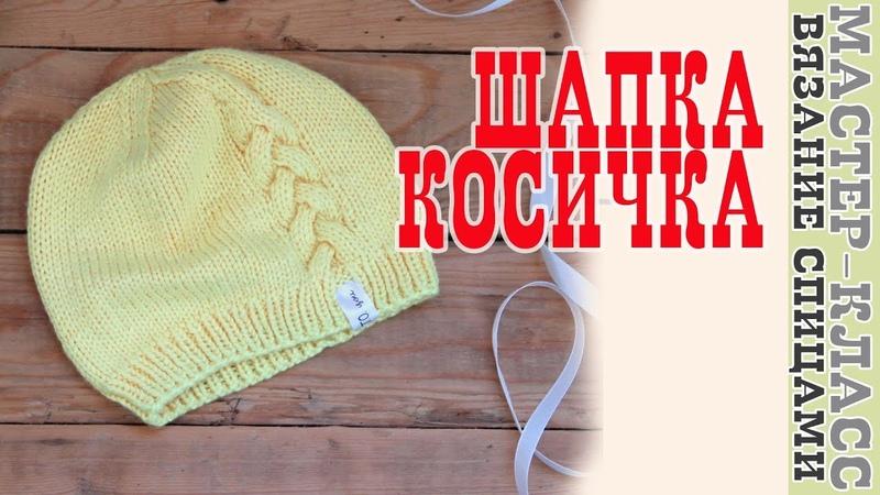 Весенняя Детская Шапка спицами КОСИЧКА Шапочка для малыша Вязаная шапка весенняя