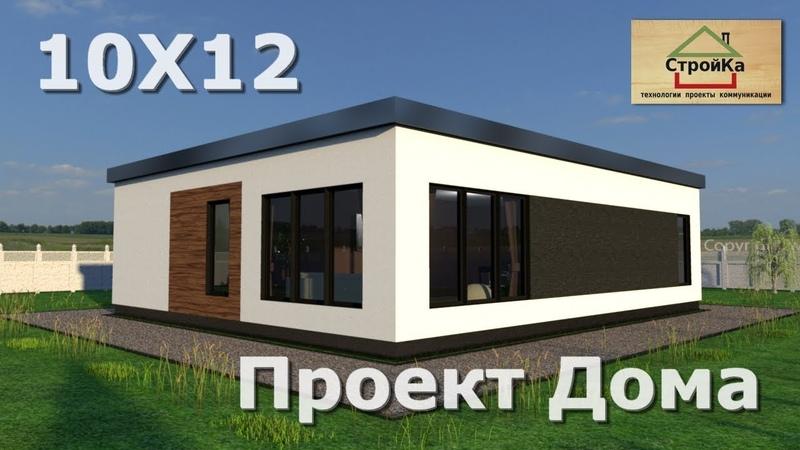 Продуманный и Комфортный Дом 120 кв м Дом 10х12 с большой гостиной
