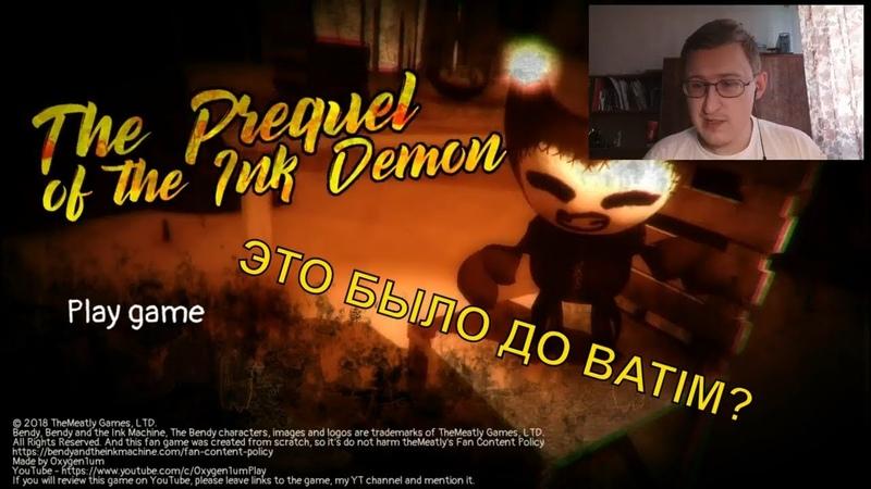 Приквел к Бенди от Oxugen1um - The Prequel of The Ink Demon (Alpha)