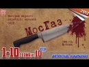Мосгаз HD 1080p 2012 детектив криминал 1 10 серия из 10