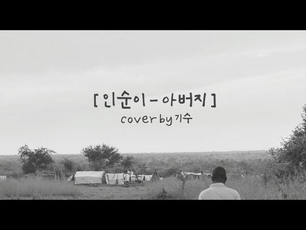 인순이(Insooni) - 아버지(father) (cover by 기수)
