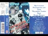 Юрий Лоза - Памяти Высоцкого (1984, альбом