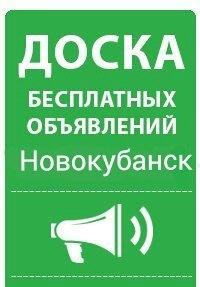 28f40d9e9340 Новокубанск   Армавир   Объявления   Барахолка   ВКонтакте