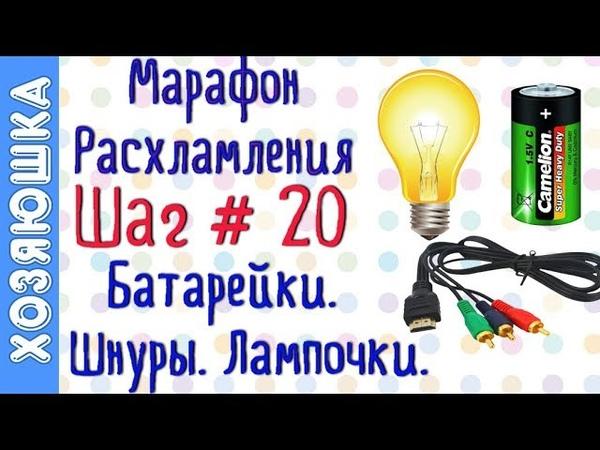 ❗Расхламление Шнуров ➰Лампочек 💡 Батареек 🔋 ШАГ 20 Марафона Расхламления от ХОЗЯЮШКИ