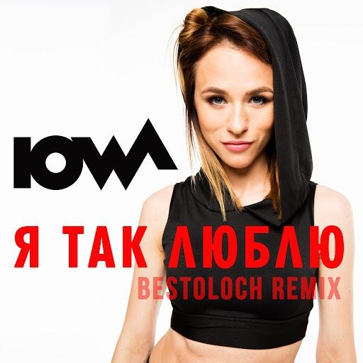 Iowa альбом Я так люблю (Bestoloch Remix)