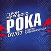 Герои Мирового Рока / Новокузнецк 400