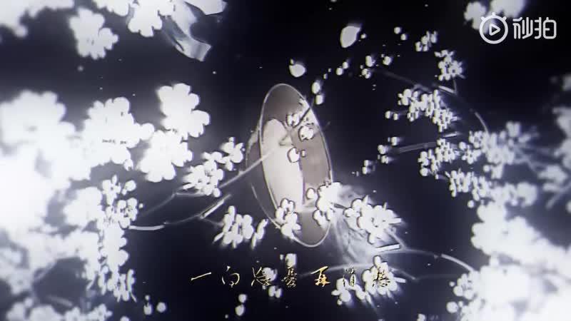 Сяо хунь (小魂) - Песнь большого родника (大氿歌)
