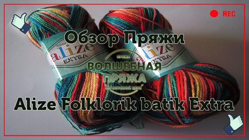 Alize Folklorik batik Extra обзор