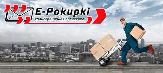 1208c8cd1255 E-Pokupki - Ваш посредник в Европе. Доставка товаров из Польши,  MailForward, Возврат НДС e-pokupki.pl