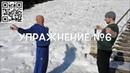 Упражнения для спины Мирзаахмат Норбеков и Василий Потехин 1 Гибкий позвоночник