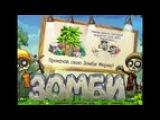 Зомби Ферма ВКонтакте онлайн: коды, баги, читы, прокачка