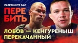 Петр Ян Лобов - кенгуреныш перекачанный Интервью перед дебютом в UFC