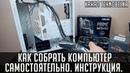 Как собрать компьютер Подробная инструкция по сборке ПК v2 0