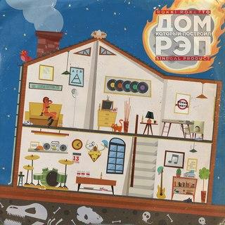 Rokki Roketto - Дом Который Построил Рэп (2013)