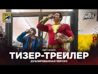 DUB | Тизер-трейлер: «Шазам!» / «Shazam!», 2019 | SDCC'18