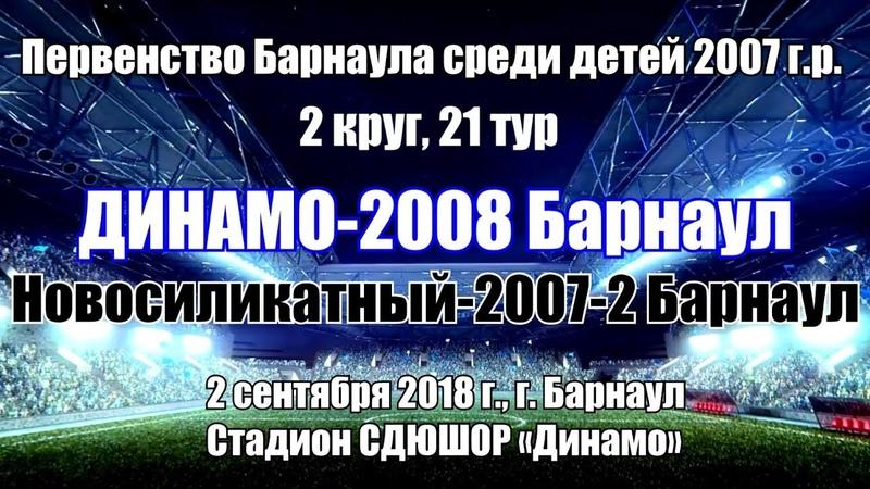 Первенство Барнаула 18.Динамо-2008 (Барнаул) - Новосиликатный-2007-2 (Барнаул) (02.09.2018)