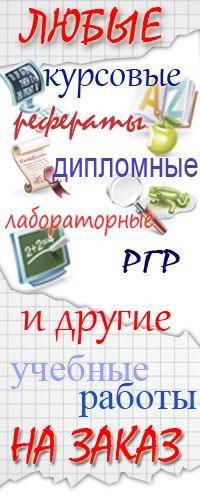 УФА Помощь студенту курсовые контрольные ргр ВКонтакте УФА Помощь студенту курсовые контрольные ргр
