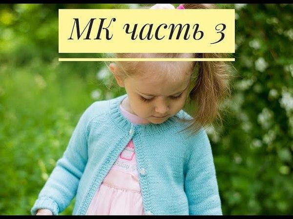 МК: детский летний кардиган, р-р 2,5 года. Часть 3. Расчеты реглана. Отделение рукавов и подрез