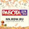 Работа для Вас - Нижний Новгород