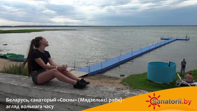 Санаторий Сосны (Нарочь) - обзор досуга, Санатории Беларуси
