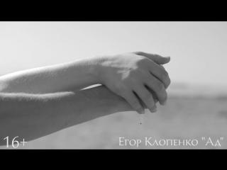 Премьера. Театральная постановка по книге Егора Клопенко