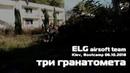 3 гранатомета ELG airsoft