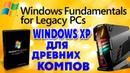 Установка Windows Fundamentals For Legacy PCs на современный компьютер