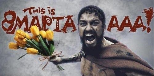 На 8 марта секс