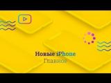 iPhone 9 (Xc/Xr) и iPhone Xs/Xs Plus. Онлайн-трансляция на русском языке