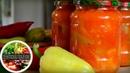 Болгарский перец в томате Обалденная пикантная закуска на зиму