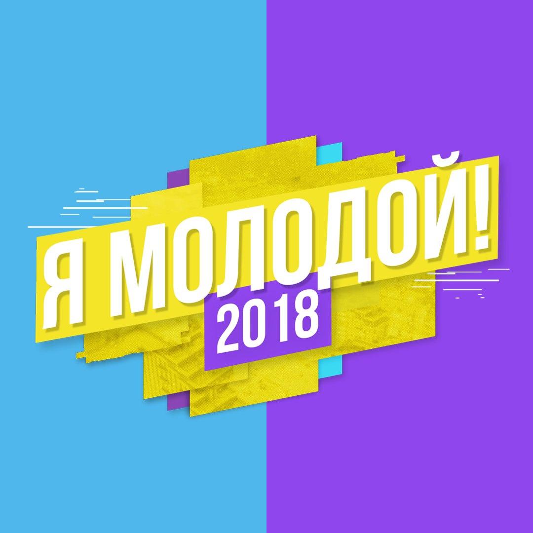 Афиша Краснодар Я МОЛОДОЙ! 2018