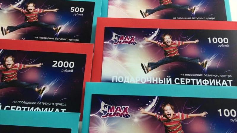 Подарочные сертификаты MaxJump