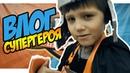 ВЛОГ Неуязвимчик - Академия Супергероев - Летний лагерь клип