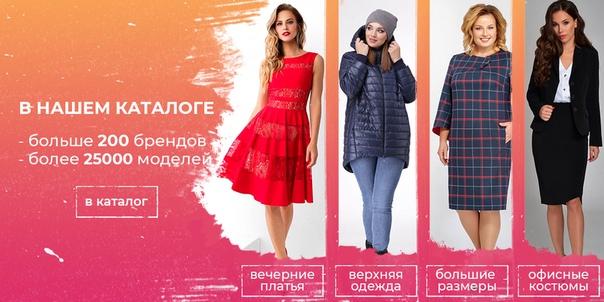 Совместные покупки белорусской одежды   ВКонтакте 61238f736ae