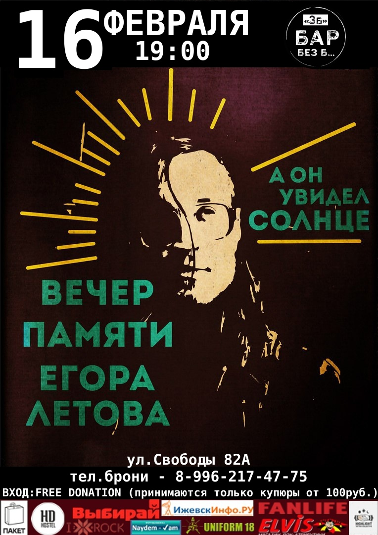 Афиша Ижевск 16.02 / Вечер памяти Егора Летова / БББ