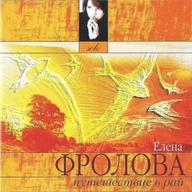 Елена Фролова альбом Путешествие в рай
