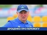 Олексй ДРОЦЕНКО про перемогу над УФК