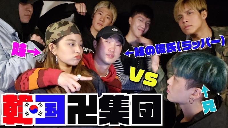 【ラップバトル】韓国のHip Hop集団と妹を賭けてラップで対決!!【MBA EK】